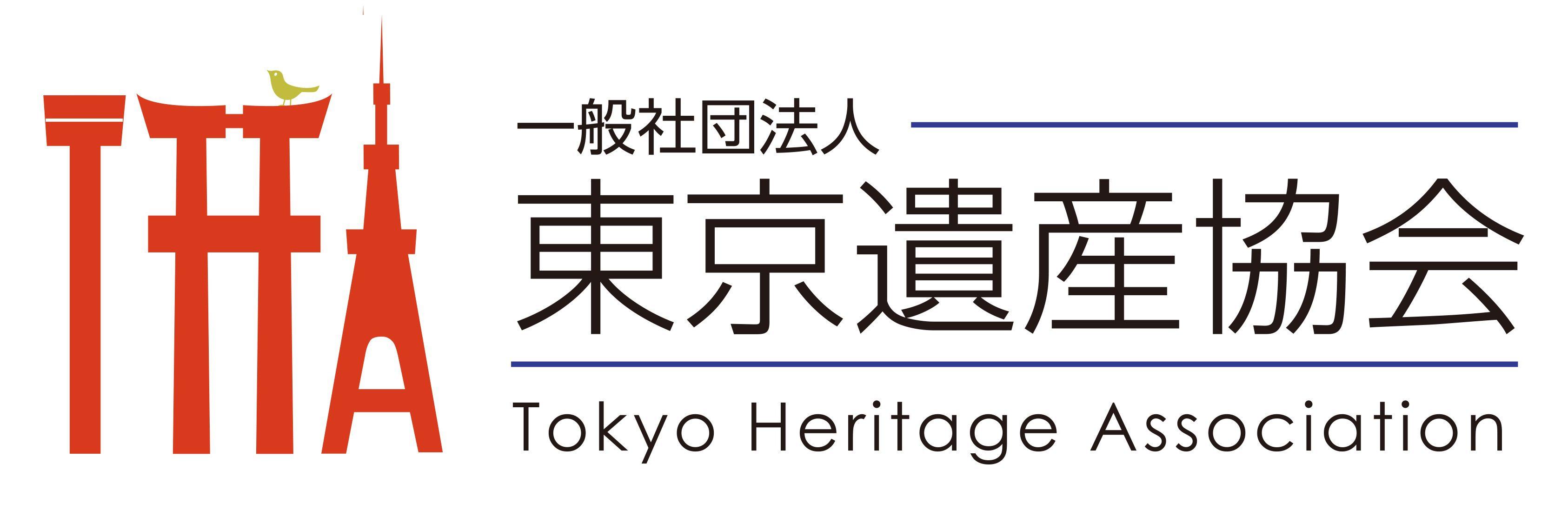 一般社団法人 東京遺産協会